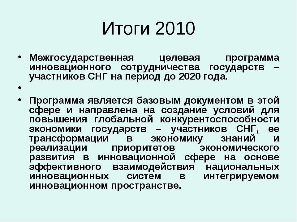 Итоги 2010 Межгосударственная целевая программа инновационного сотрудничества...