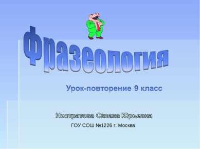 ГОУ СОШ №1226 г. Москва