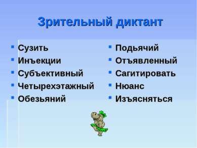 Зрительный диктант Сузить Инъекции Субъективный Четырехэтажный Обезьяний Подь...