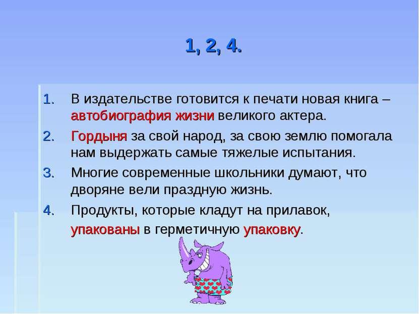 1, 2, 4. В издательстве готовится к печати новая книга – автобиография жизни ...