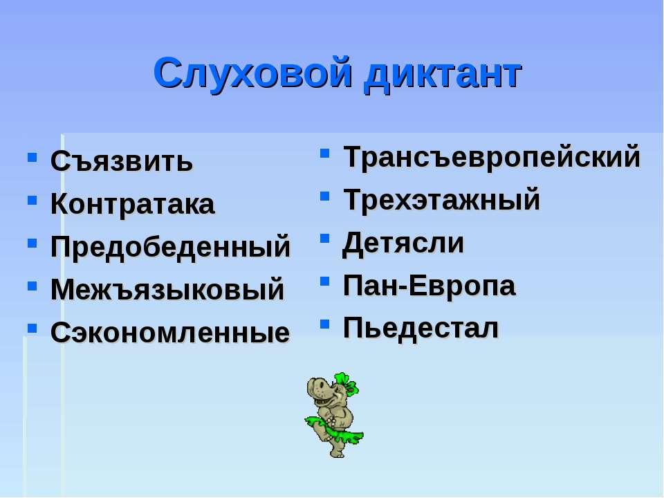 Слуховой диктант Съязвить Контратака Предобеденный Межъязыковый Сэкономленные...