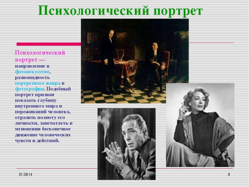 Психологический портрет Психологический портрет— направление в фотоискусстве...