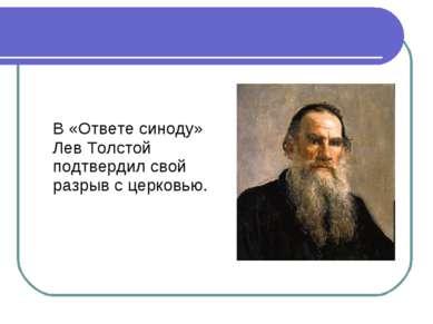 В «Ответе синоду» Лев Толстой подтвердил свой разрыв с церковью.