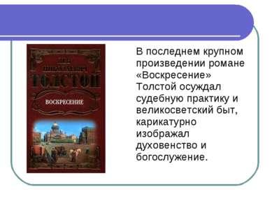 В последнем крупном произведении романе «Воскресение» Толстой осуждал судебну...