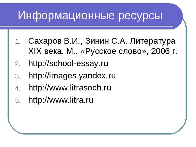 Информационные ресурсы Сахаров В.И., Зинин С.А. Литература XIX века. М., «Рус...