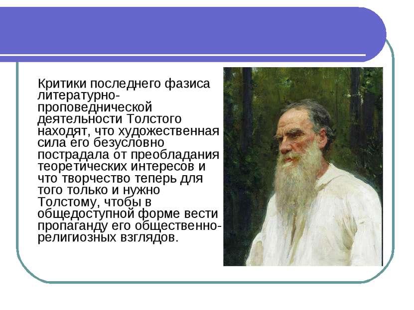 Критики последнего фазиса литературно-проповеднической деятельности Толстого ...
