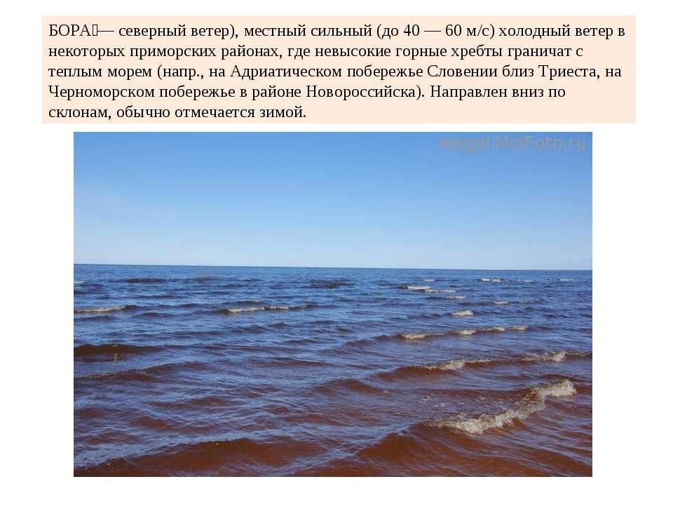 холодный моря воздух текст способы зарядки