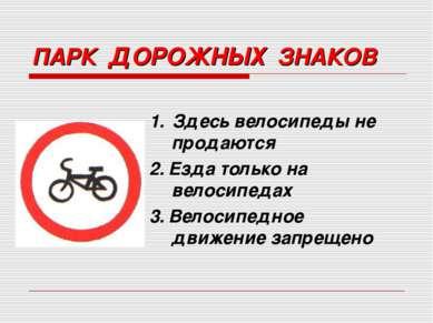 ПАРК ДОРОЖНЫХ ЗНАКОВ 1. Здесь велосипеды не продаются 2. Езда только на велос...