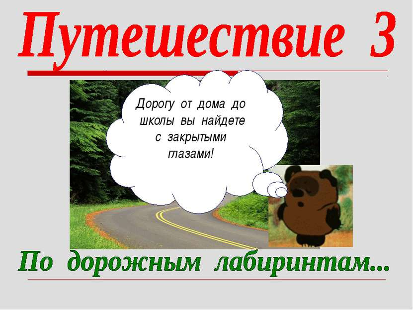 Дорогу от дома до школы вы найдете с закрытыми глазами!