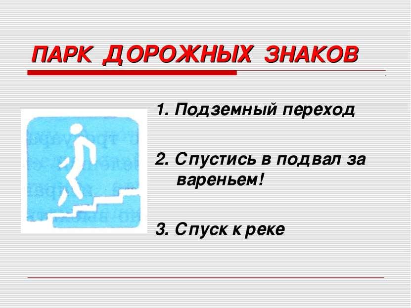 ПАРК ДОРОЖНЫХ ЗНАКОВ 1. Подземный переход 2. Спустись в подвал за вареньем! 3...