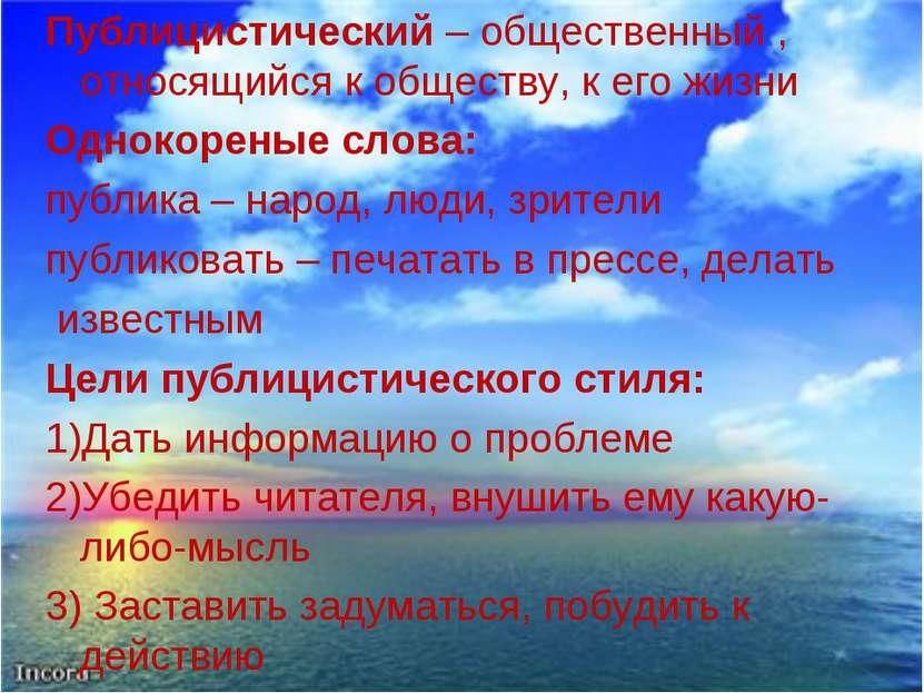 Публицистический – общественный , относящийся к обществу, к его жизни Однокор...