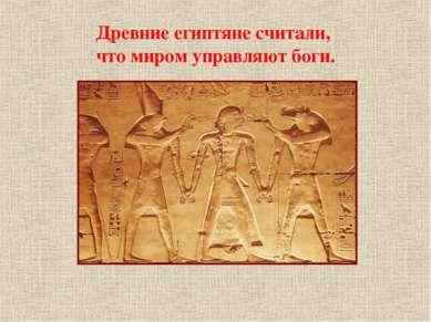 Древние египтяне считали, что миром управляют боги.