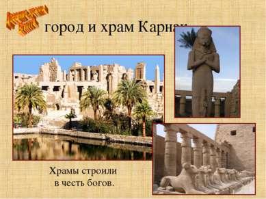 город и храм Карнак Храмы строили в честь богов.