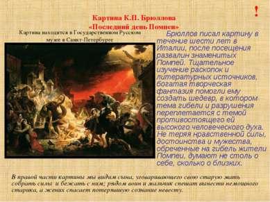 Картина К.П. Брюллова «Последний день Помпеи» Брюллов писал картину в течение...