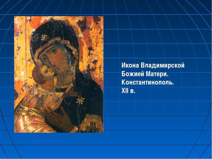 Икона Владимирской Божией Матери. Константинополь. ХII в.