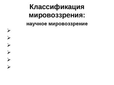 Классификация мировоззрения: научное мировоззрение