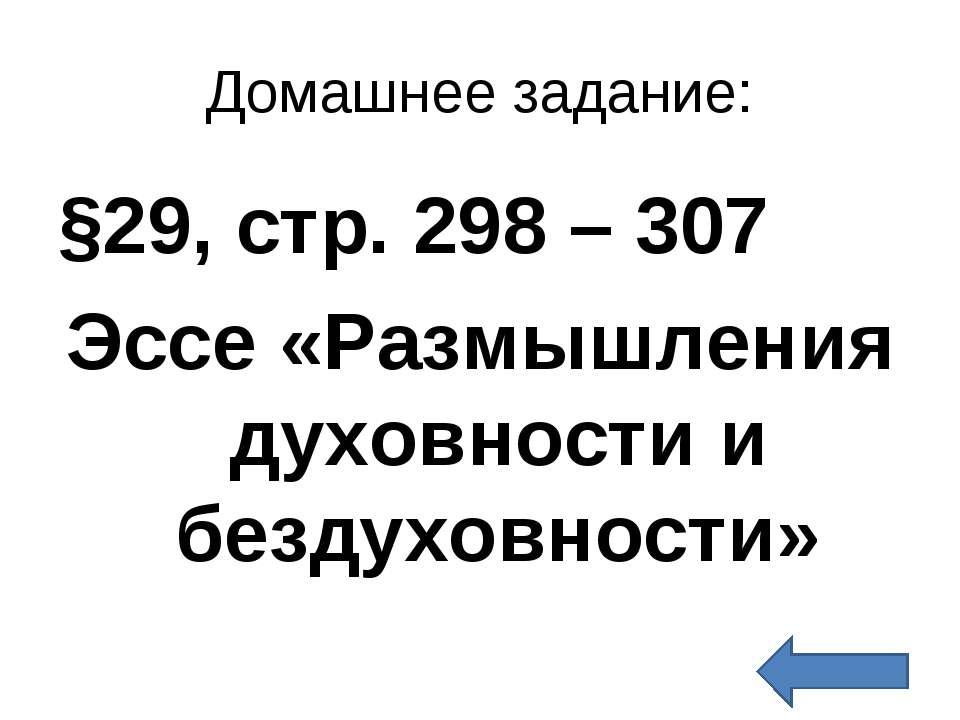 Домашнее задание: §29, стр. 298 – 307 Эссе «Размышления духовности и бездухов...