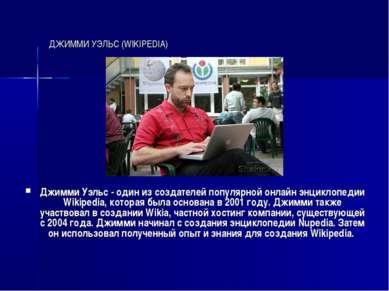 ДЖИММИ УЭЛЬС (WIKIPEDIA) Джимми Уэльс - один из создателей популярной онлайн ...