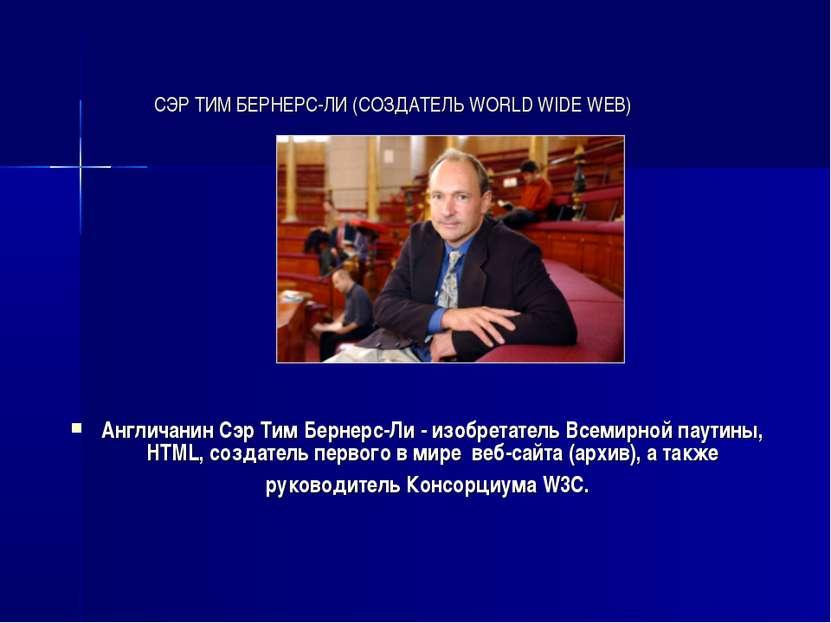 СЭР ТИМ БЕРНЕРС-ЛИ (СОЗДАТЕЛЬ WORLD WIDE WEB) Англичанин Сэр Тим Бернерс-Ли -...