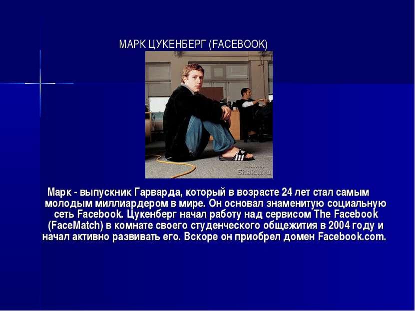МАРК ЦУКЕНБЕРГ (FACEBOOK) Марк - выпускник Гарварда, который в возрасте 24 ле...