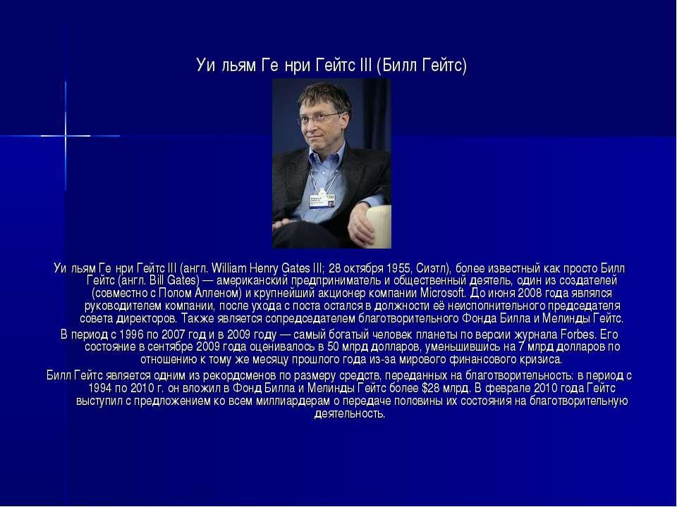 Уи льям Ге нри Гейтс III (Билл Гейтс) Уи льям Ге нри Гейтс III (англ. William...