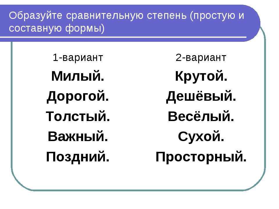 Образуйте сравнительную степень (простую и составную формы) 1-вариант Милый. ...
