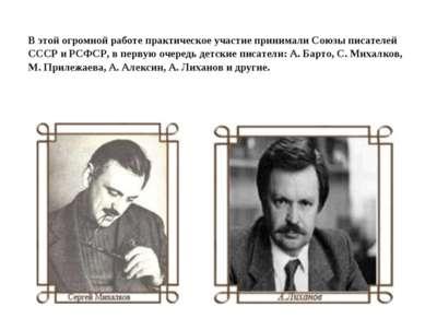 В этой огромной работе практическое участие принимали Союзы писателей СССР и ...