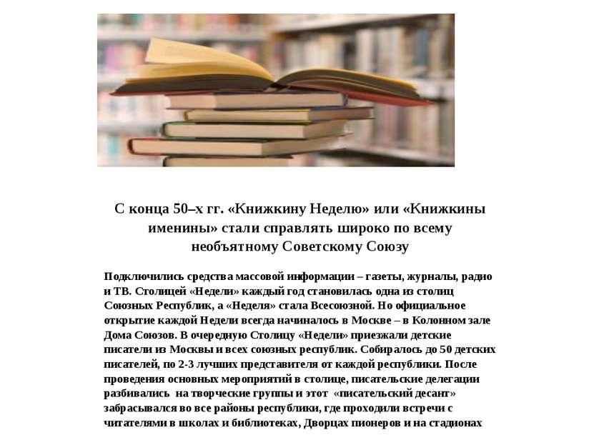 С конца 50–х гг. «Книжкину Неделю» или «Книжкины именины» стали справлять шир...
