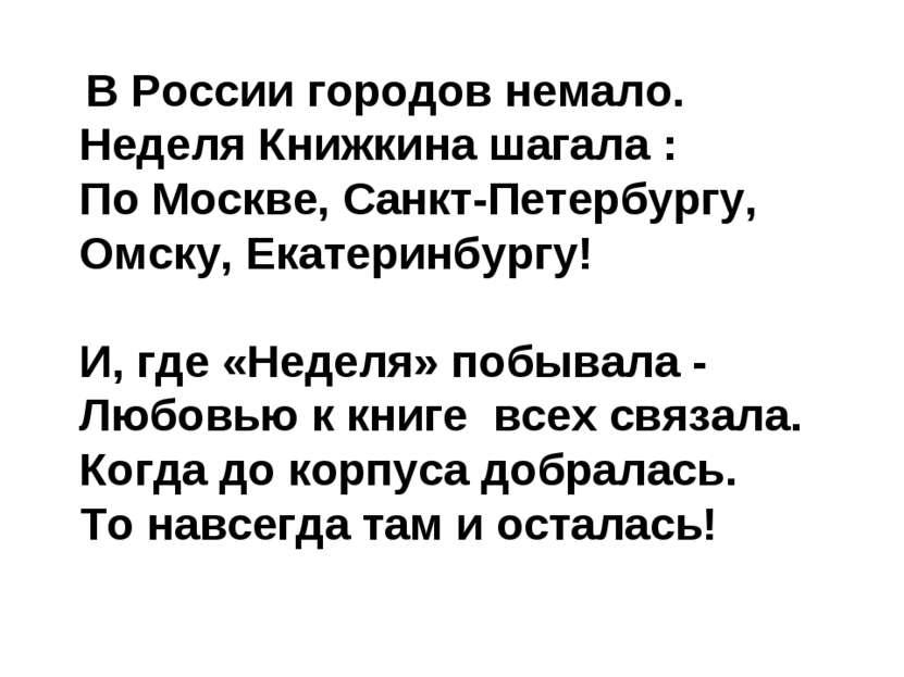 В России городов немало. Неделя Книжкина шагала : По Москве, Санкт-Петербургу...