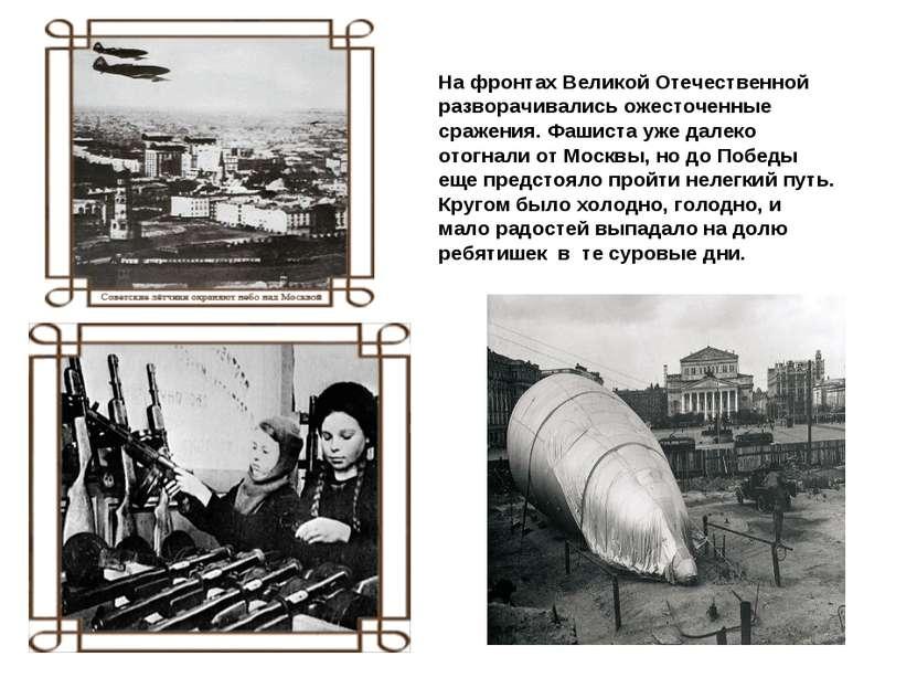 На фронтах Великой Отечественной разворачивались ожесточенные сражения. Фашис...