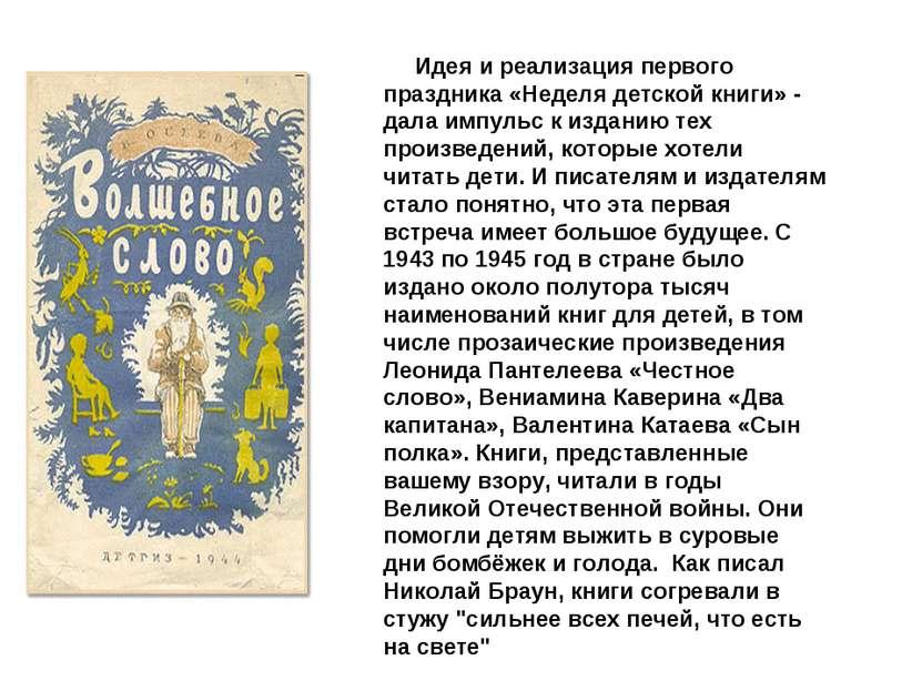 Идея и реализация первого праздника «Неделя детской книги» - дала импул...