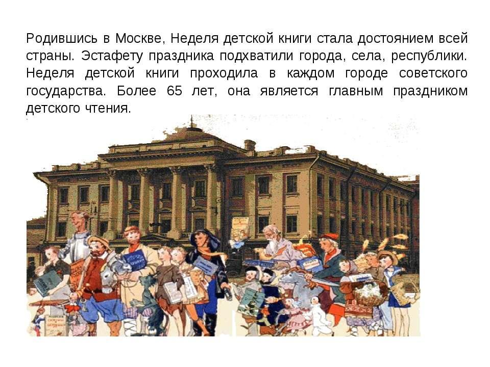Родившись в Москве, Неделя детской книги стала достоянием всей страны. Эстафе...