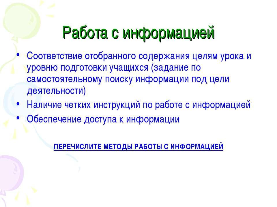Работа с информацией Соответствие отобранного содержания целям урока и уровню...
