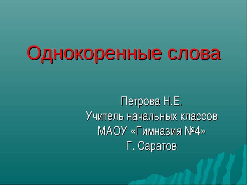 Однокоренные слова Петрова Н.Е. Учитель начальных классов МАОУ «Гимназия №4» ...