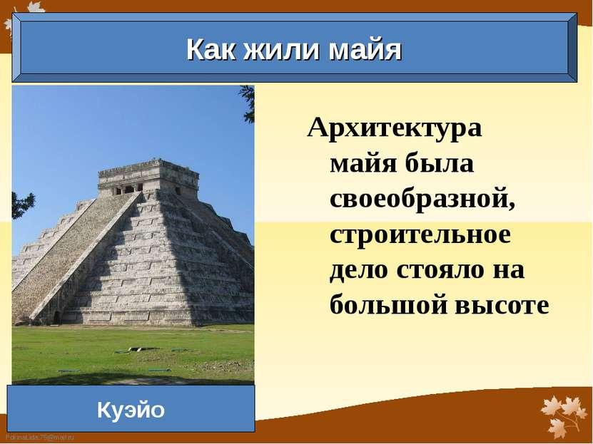 Архитектура майя была своеобразной, строительное дело стояло на большой высот...