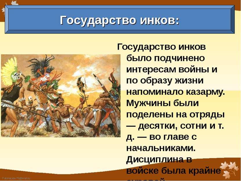 Государство инков было подчинено интересам войны и по образу жизни напоминало...