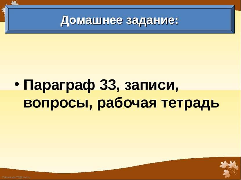 Параграф 33, записи, вопросы, рабочая тетрадь