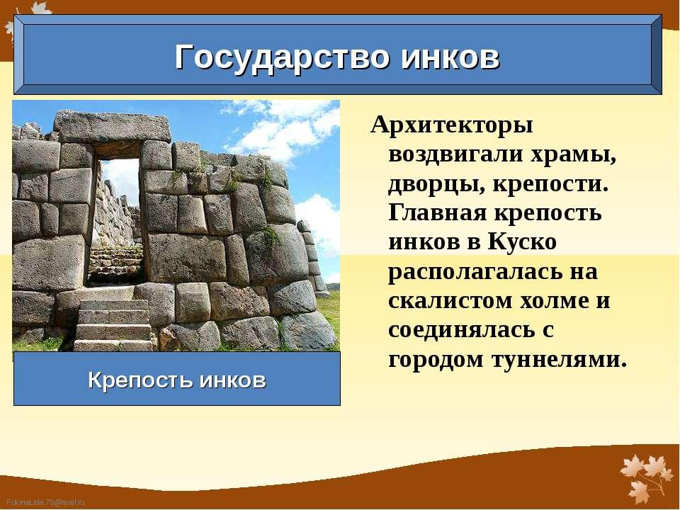 Архитекторы воздвигали храмы, дворцы, крепости. Главная крепость инков в Куск...