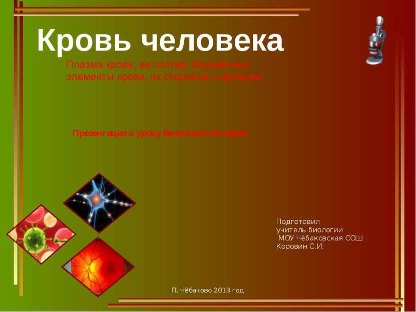 Презентация к уроку биологии в 8 классе Кровь человека Плазма крови, ее соста...