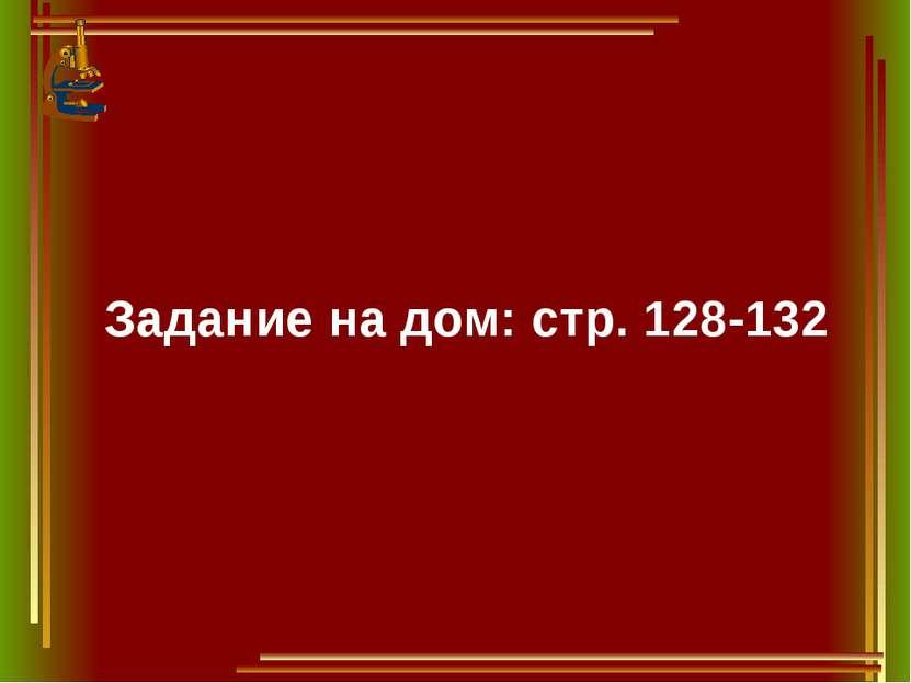 Задание на дом: стр. 128-132