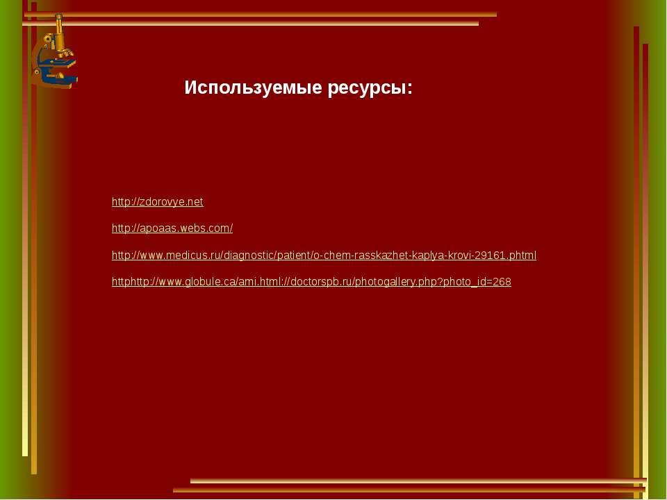 Используемые ресурсы: http://zdorovye.net http://apoaas.webs.com/ http://www....
