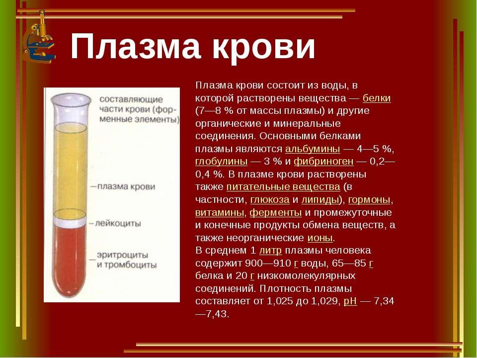 Плазма крови Плазма крови состоит из воды, в которой растворены вещества— бе...