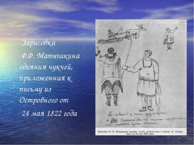 Зарисовка Ф.Ф. Матюшкина одеяния чукчей, приложенная к письму из Островного о...