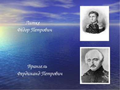 Литке Фёдор Петрович Врангель Фердинанд Петрович