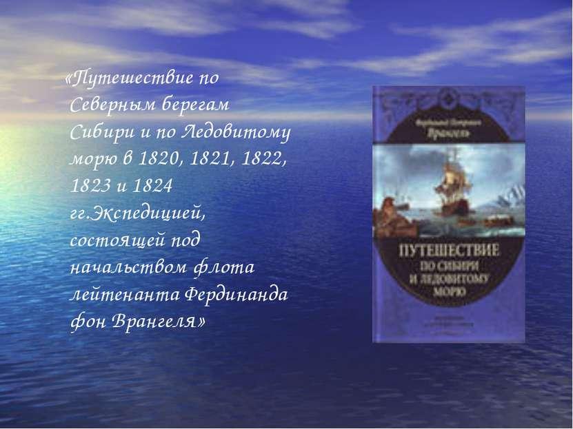 «Путешествие по Северным берегам Сибири и по Ледовитому морю в 1820, 1821, 18...