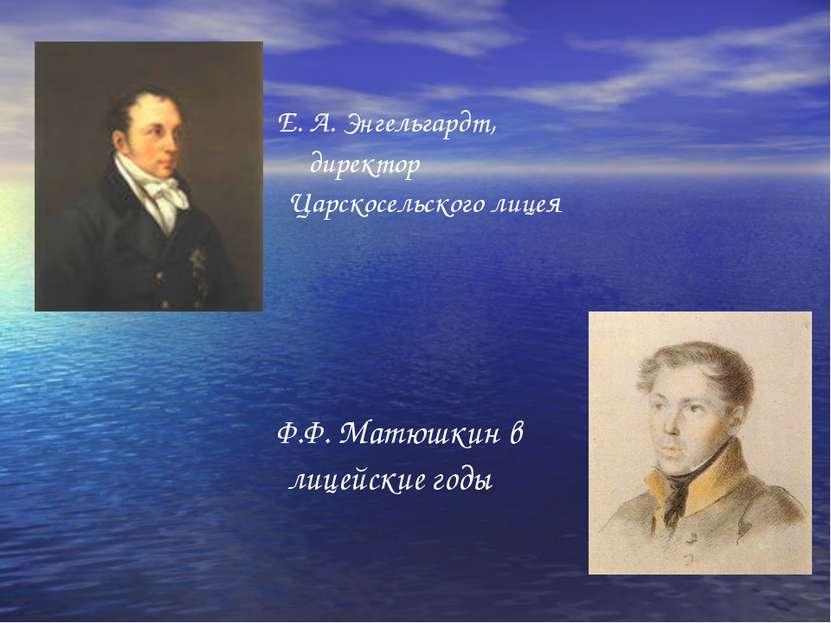 Е. А. Энгельгардт, директор Царскосельского лицея Ф.Ф. Матюшкин в лицейские годы