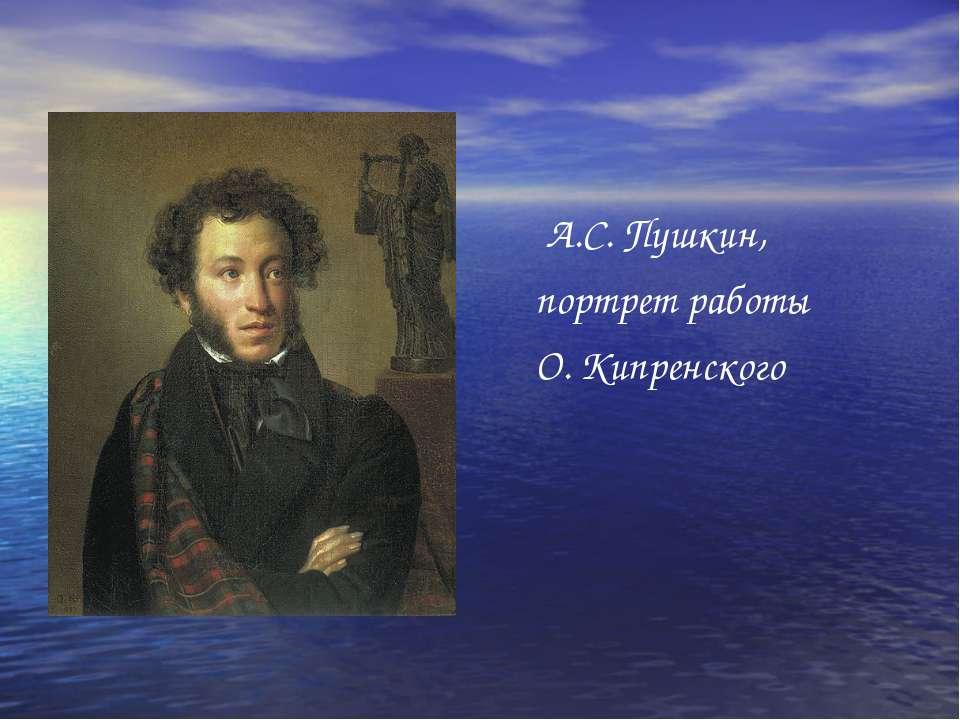 А.С. Пушкин, портрет работы О. Кипренского