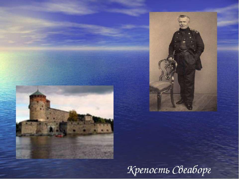 Крепость Свеаборг
