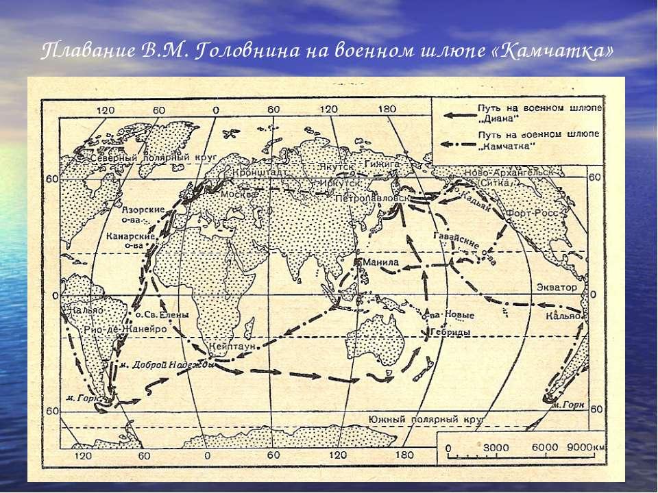 Плавание В.М. Головнина на военном шлюпе «Камчатка»