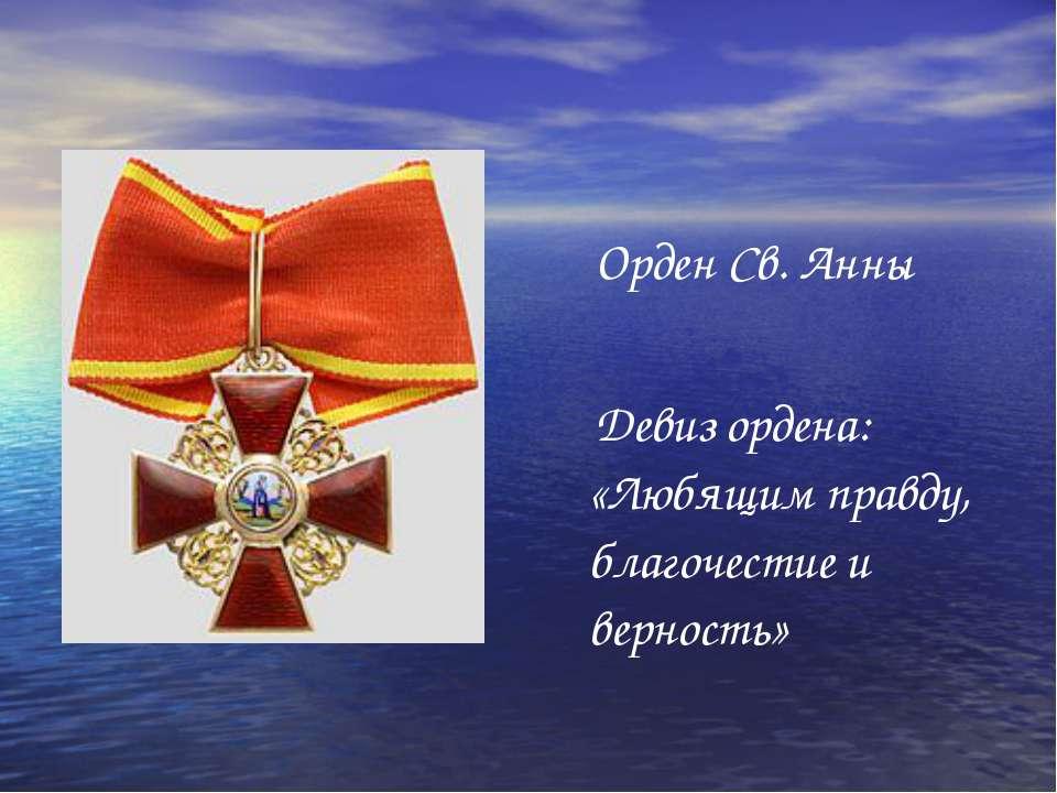 Орден Св. Анны Девиз ордена: «Любящим правду, благочестие и верность»